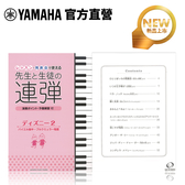 [師&生聯彈] Yamaha 給學生和老師的鋼琴聯彈曲 迪士尼系列樂譜Vol.2