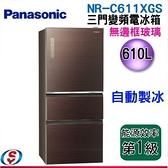 【信源】610公升【Panasonic國際牌】變頻三門電冰箱(玻璃面無邊框)NR-C611XGS/NR-C611XGS-T