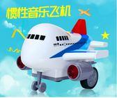 慣性兒童玩具飛機音樂故事燈光寶寶玩具車客機 卡通空中巴士模型WY年貨慶典 限時鉅惠