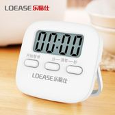 樂易仕計時器廚房電子定時器提醒器學生倒計時器 秒表 定時器廚房