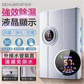 臺灣110V現貨 除濕機家用抽濕機臥室地下室小型除濕器吸濕去濕除潮干燥機 快速出貨最低價