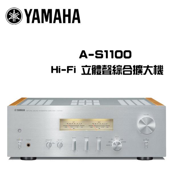 YAMAHA 山葉 A-S1100 Hi-Fi 立體聲 綜合 擴大機【公司貨保固+免運】