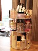 網紅旋轉化妝品收納盒亞克力梳妝臺口紅護膚品桌面置物架整理美妝「輕時光」