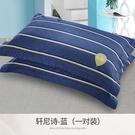 棉枕套一對裝純棉印花枕頭套單人學生宿舍 LQ4512『科炫3C』