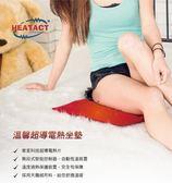 ♢Just-Play 捷仕特♢ 意得客HEAYACT 溫馨電熱坐墊/發熱墊/電熱坐墊