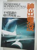 【書寶二手書T3/科學_IKG】神出鬼沒-不可思議的超自然現象_趙麗