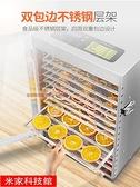 食物乾燥機 12層樂創商用水果烘干機 食品家用食物果茶溶豆果蔬干果風干機脫水機 米家WJ