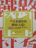 【書寶二手書T9/進修考試_ENI】事務管理概要(大意)_郭雋