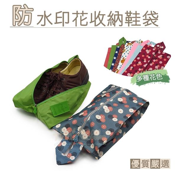 糊塗鞋匠 優質鞋材 G12 防水印花收納鞋袋 1個 旅行收納鞋袋 旅行鞋袋 鞋子收納袋