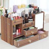 創意大號木制桌面化妝品收納盒化妝盒飾品盒抽屜式帶鏡子 桃園百貨