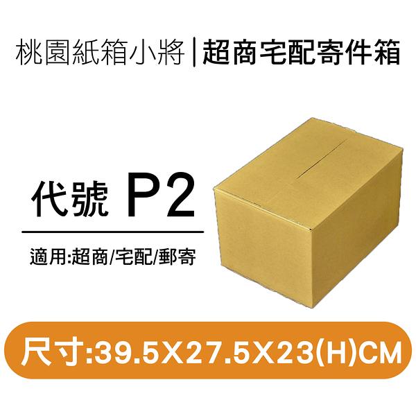 收納紙箱【39.5X27.5X23 CM】【20入】紙箱 宅配紙箱 郵局便利箱