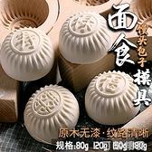 蒸做花樣餑餑饃饃大饅頭包子模具手工家用流心豆沙包木質烘焙模子 雙12全館免運