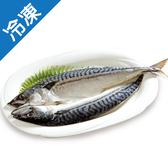 挪威鯖魚一夜干320~360G/包【愛買冷凍】