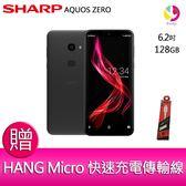 分期0利率 SHARP 夏普 AQUOS ZERO (6G/128G) 智慧型手機 贈『快速充電傳輸線*1』