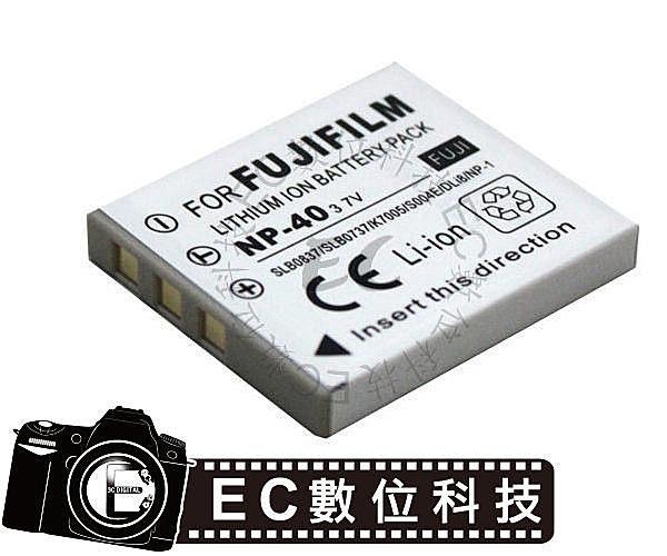 【EC數位】Samsung 數位相機 Digimax i1 I50 I5 L50 專用 SLB-0737 SLB0737 高容量防爆電池