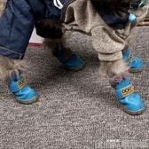 小狗狗鞋子泰迪鞋子貴賓靴子棉鞋保暖比熊鞋套腳套防滑防水秋冬季 【快速出貨】