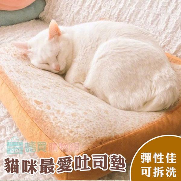 限時特惠 貓咪最愛吐司墊 土司坐墊 靠墊 仿真麵包墊子