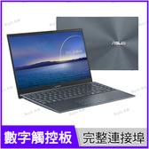 華碩 ASUS UX325JA-0082G1035G1 綠松灰 ZenBook 13 輕薄筆電【13.3 FHD/i5-1035G1/8G/512G SSD+32G/Buy3c奇展】