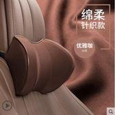 汽車頭枕護頸枕靠枕座椅車用枕頭記憶棉車載腰靠一對脖子車內用品  CY 酷男精品館