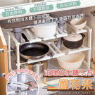 流理台水槽下方置物架 下水管道區置物架 可伸縮 可調整 適用各種空間【SA012】《約翰家庭百貨