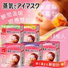 【花王】40度C蒸氣浴SPA眼罩(14枚)
