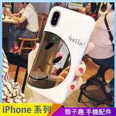 笑臉鏡面殼 iPhone iX i7 i8 i6 i6s plus 手機殼 白色手機套 保護殼保護套 防摔軟殼