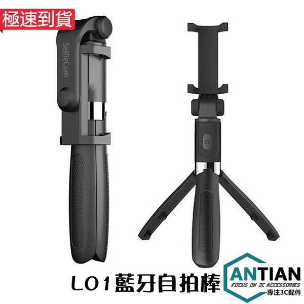 ANTIAN 藍牙腳架 自拍棒 藍牙遙控器 手機無線 自拍器 防抖動 伸縮桿 360度旋轉 自拍桿 附支架功能