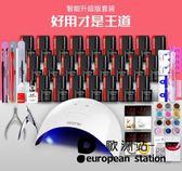 美甲工具套裝/全套初學者甲油膠光療機燈「歐洲站」