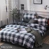 舒柔棉雙人加大床包被套四件組-多款任選 竹漾台灣製 6X6.2尺 文青質感