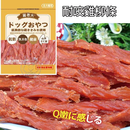 【培菓平價寵物網】雞老大》犬用雞肉零食系列CHP超值大包裝400g