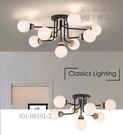 【燈王的店】北歐風 半吸頂9燈 客廳燈 餐廳燈 吧檯燈 301-98191-1