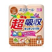大王 無漂白超吸收廚房紙巾50抽*2捲【愛買】