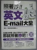 【書寶二手書T3/語言學習_XCG】照著抄!英文E-mail大全_潘瑗_附光碟