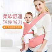 嬰兒腰凳背帶單凳前抱式抱寶寶坐凳四季通用多功能新生小孩抱帶  居家物語