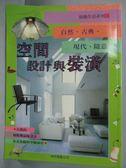 【書寶二手書T8/設計_WFG】空間設計與裝潢_何錦雲