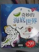 【書寶二手書T4/少年童書_ZBD】奇妙的海底世界_三采文化