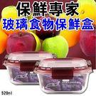 食物玻璃保鮮盒 防潮抗菌玻璃密封保鮮盒-艾發現