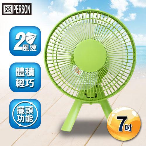 PERSON柏森牌 7吋小悍將彩色個性造型桌扇-蘋果綠 PS-DB18-N