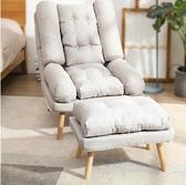 懶人單人小沙發小戶型陽臺躺椅臥室折疊椅子北歐椅現代簡約沙發椅 PA12937『棉花糖伊人』