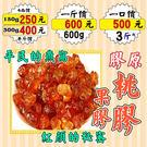 RC021【膠質豐富▪果膠▪桃膠►300...