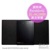 日本代購 Panasonic 國際牌 SC-HC2000 床頭音響 組合音響 CD 藍牙 WIFI 遙控器