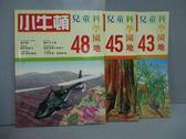【書寶二手書T6/少年童書_RHL】小牛頓_43+45+48期_共3本合售_台灣的海岸沙丘等