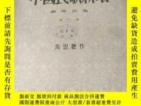 二手書博民逛書店罕見中國民歌新唱:鋼琴伴奏.第一輯Y206628 馬思輯 萬樂書