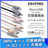 ONPRO Micro 尼龍編織線 UC-MB2A 1M 2A QC3.0 2.0 充電線 傳輸線 數據線 24AWG美國線規標準