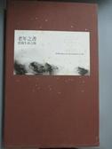 【書寶二手書T4/社會_XGD】老年之書: 思我生命之旅_湯瑪斯.科爾/