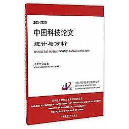 簡體書-十日到貨 R3Y【2014年度中國科技論文統計與分析(年度研究報告)】 9787518919949 科學