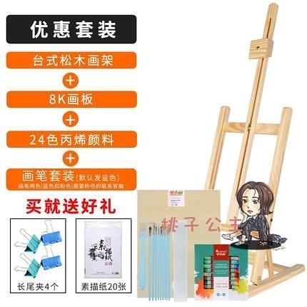畫架 桌面台式木製油支架式初學者4K畫板素描寫生畫板套裝兒童折疊多功能T