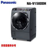 雙重送★【Panasonic 國際牌】14KG洗脫烘滾筒變頻洗衣機NA-V158DDH