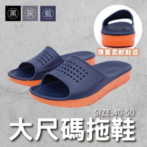 【加大尺碼/柔軟】拖鞋 防水防滑 浴室外出 大尺碼拖鞋 室內拖鞋 大尺碼男鞋-40-50【AAA6648】預購