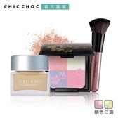 CHIC CHOC 水感底妝暢銷推薦組